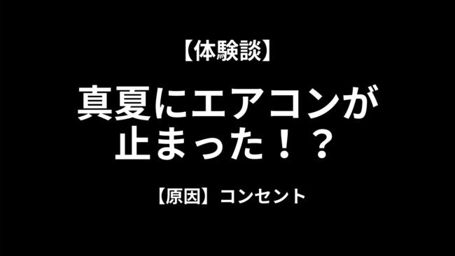 真夏にエアコンが故障!?