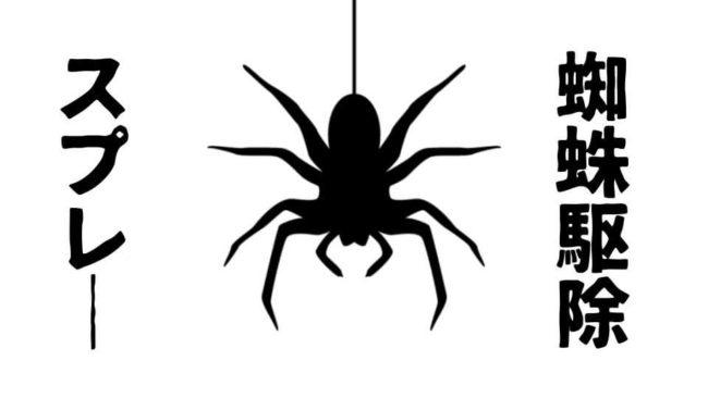 蜘蛛駆除スプレー