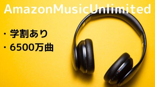 【口コミ・評判】AmazonMusicUnlimitedを徹底解説します!