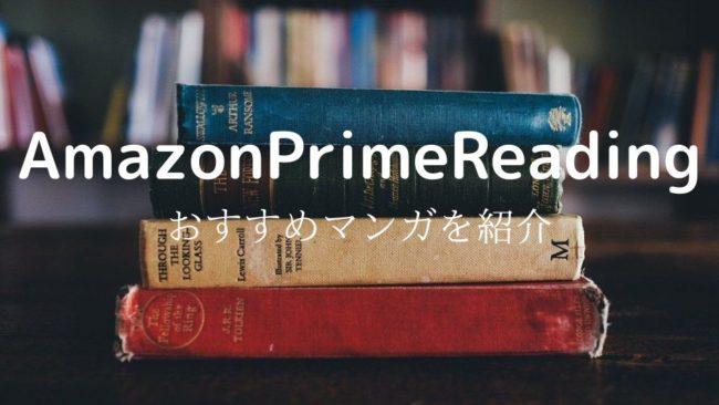 【Prime歴2年が教えます】アマゾンプライムリーディングで無料で読める漫画10選