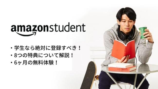【無料体験あり!】アマゾンプライムが学生なら半額!PrimeStudent