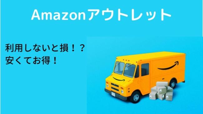 【意外と知らない!?】Amazonアウトレットでお得に買物をしよう!