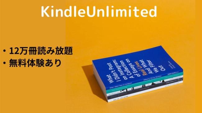 【紙いらず!】KindleUnlimitedで本を便利に読める!メリット、デメリット紹介