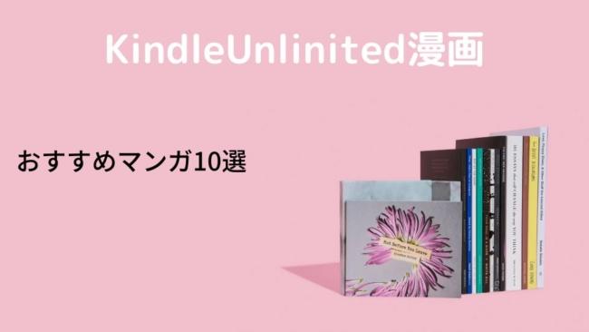 Kindle Unlimitedで読める漫画10選!【全巻読める!】