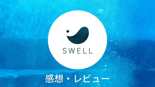 WordPressテーマSWELLの評判・口コミ・導入方法を徹底解説!