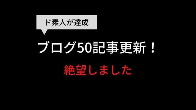 ブログ50記事更新!