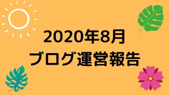 2020年8月ブログ運営報告