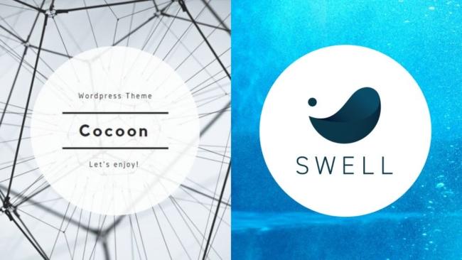 SWELLとCocoonの比較
