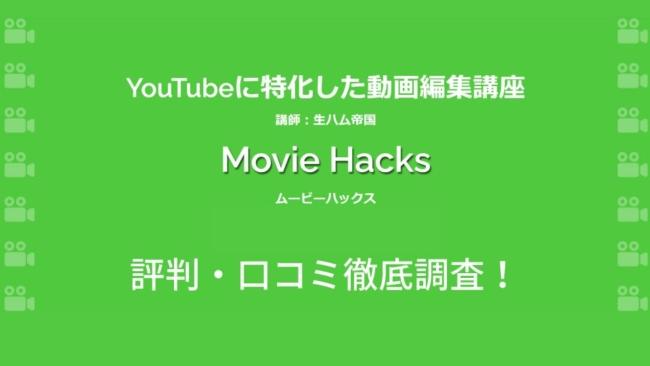 【暴露】Moviehacks(ムービーハックス)の評判、口コミを徹底調査!