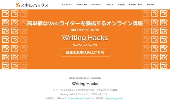 WritingHacks(ライティングハックス)