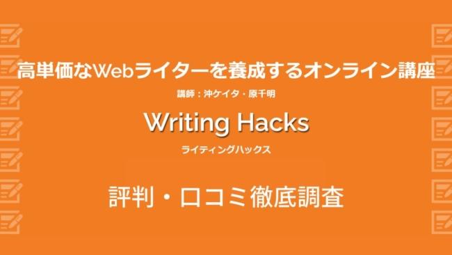 【評判・口コミ】WritingHacks(ライティングハックス)は受ける必要あるの?